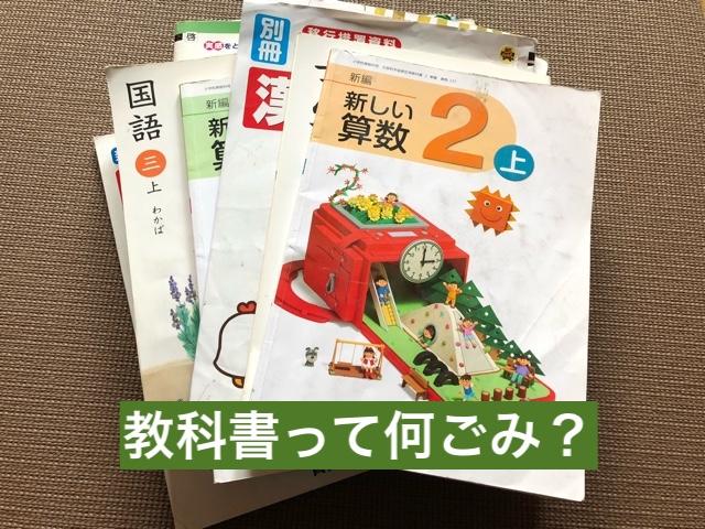 処分する教科書