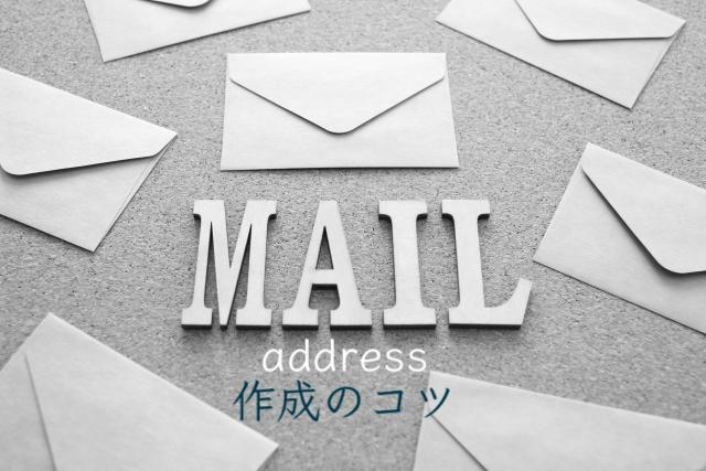 メールアドレス作成