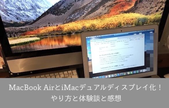 MacBook AirとiMacでデュアルディスプレイ