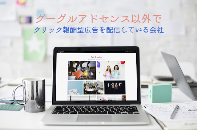 グーグルアドセンス以外の広告