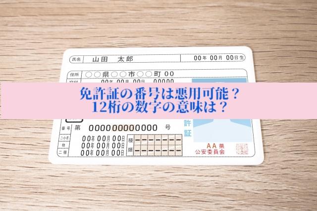免許証番号の悪用は可能?