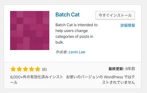 Batch Cat