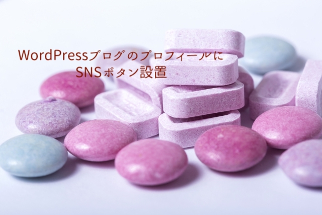 WordPressSNSボタン
