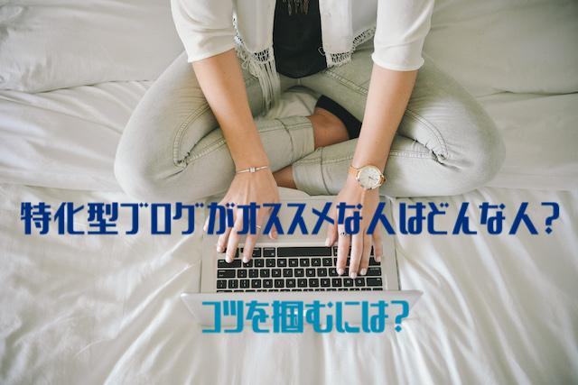 特化型ブログ